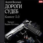 """Андрей Васильев """"Дороги судеб"""""""