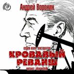 Андрей Воронин «Кровавый реванш»