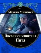 "Максим Мишенко ""Дневники капитана Пита"""