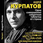 """Андрей Курпатов """"Одна совершенно секретная таблетка от страха"""""""