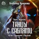 """Владимир Кучеренко """"Танцы с саблями"""""""