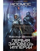"Александр Шапочкин ""Первая заповедь империи"""