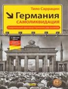 "Тило Саррацин ""Германия : самоликвидация"""