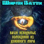 """Ширли Батти """"Ваши невидимые помощники из духовного мира"""""""
