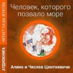"Алина Центкевич и Чеслав Центкевич ""Человек, которого позвало море"""