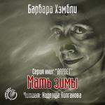 """Барбара Хэмбли """"Мать зимы"""""""