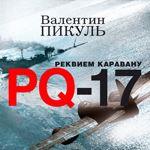 """Валентин Пикуль """"Реквием каравану PQ-17"""""""