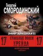 """Георгий Смородинский """"Стальные волки Крейда"""""""