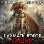 "Сергей Ткачев ""Шахматы богов"""