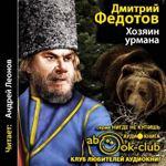 "Дмитрий Федотов ""Хозяин урмана"""