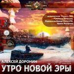 Алексей Доронин «Утро новой эры»