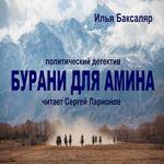 "Илья Баксаляр ""Бурани для Амина"""