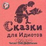 """Борис Акунин """"Сказки для идиотов"""""""