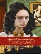 """Жюльетта Бенцони """"Звезда для Наполеона"""""""