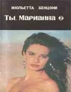 """Жюльетта Бенцони """"Ты, Марианна"""""""