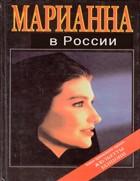"""Жюльетта Бенцони """"Марианна в России"""""""