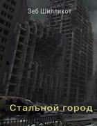 """Зеб Шилликот """"Стальной город"""""""