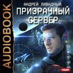 """Андрей Ливадный """"Призрачный Сервер"""""""