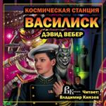 """Дэвид Вебер """"Космическая станция «Василиск»"""""""
