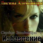 """Александра Лисина """"Избавление"""""""