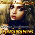 """Александра Лисина """"Признание"""""""