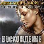 """Александра Лисина """"Восхождение"""""""