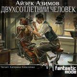 """Айзек Азимов """"Двухсотлетний человек"""""""