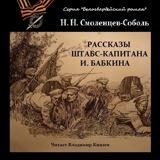 """Николай Смоленцев-Соболь """"Рассказы штабс-капитана Бабкина"""""""