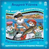 """Андрей Усачев """"Дед Мороз из Дедморозовки. Путешествие на Айсберге"""""""