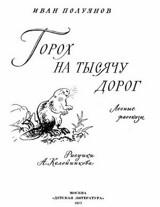"""Иван Полуянов """"Горох на тысячу дорог"""""""