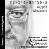 """Андрей Максимов """"Психофилософия"""""""