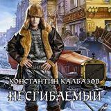 """Константин Калбазов """"Несгибаемый"""""""