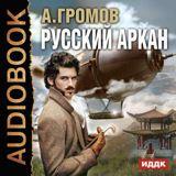 """Александр Громов """"Русский аркан"""""""