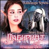 "Александра Черчень ""Лабиринт для тёмной феи"""