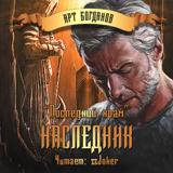 """Арт Богданов """"Наследник"""""""
