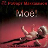 "Роберт Маккаммон ""Моё!"""