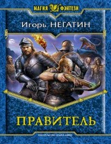 """Игорь Негатин """"Правитель"""""""