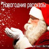 """Аудиосборник """"Новогодние рассказы"""""""