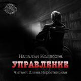 """Наталья Колесова """"Управление"""""""