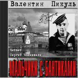 """Валентин Пикуль """"Мальчики с бантиками"""""""