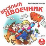 """Валентин Постников """"Веселый двоечник"""""""