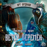"Арт Богданов ""Ветер перемен"""