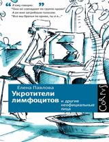 """Елена Павлова """"Укротители лимфоцитов и другие неофициальные лица"""""""