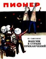 "Юрий Самсонов ""Максим в стране приключений"""