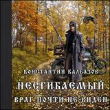 """Константин Калбазов """"Враг почти не виден"""""""