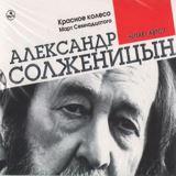 """Александр Солженицын """"Узел 3. Март Семнадцатого"""""""