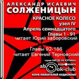 """Александр Солженицын """"Узел 4. Апрель семнадцатого"""""""