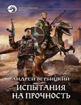 """Андрей Вербицкий """"Испытания на прочность"""""""