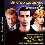 "Виктор Доценко ""Срок для Бешеного"""