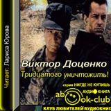 "Виктор Доценко ""Тридцатого уничтожить!"""